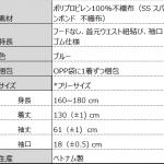 USTVNW-G050